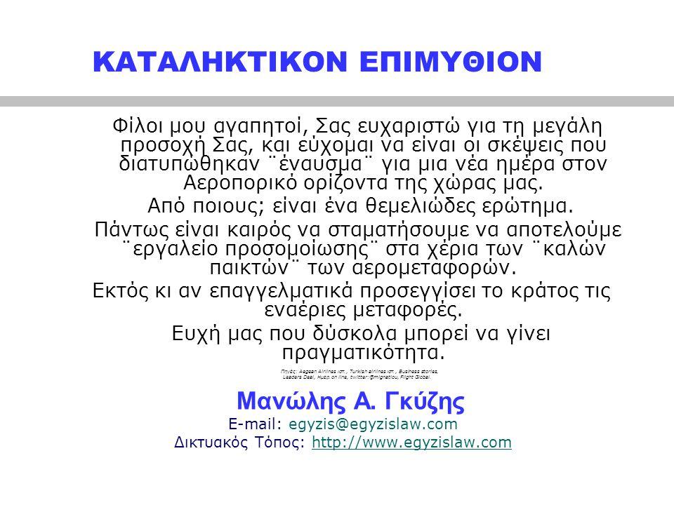 ΚΑΤΑΛΗΚΤΙΚΟΝ ΕΠΙΜΥΘΙΟΝ
