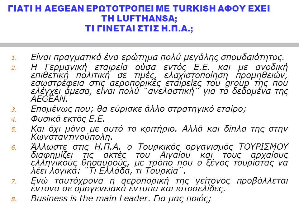 ΓΙΑΤΙ Η AEGEAN ΕΡΩΤΟΤΡΟΠΕΙ ΜΕ TURKISH ΑΦΟΥ ΕΧΕΙ ΤΗ LUFTHANSA; ΤΙ ΓΙΝΕΤΑΙ ΣΤΙΣ Η.Π.Α.;