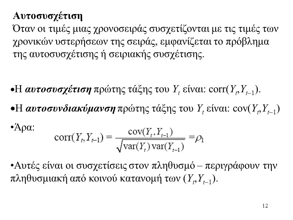 ·Η αυτοσυνδιακύμανση πρώτης τάξης του Yt είναι: cov(Yt,Yt–1) Άρα: