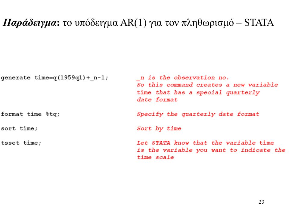 Παράδειγμα: το υπόδειγμα AR(1) για τον πληθωρισμό – STATA