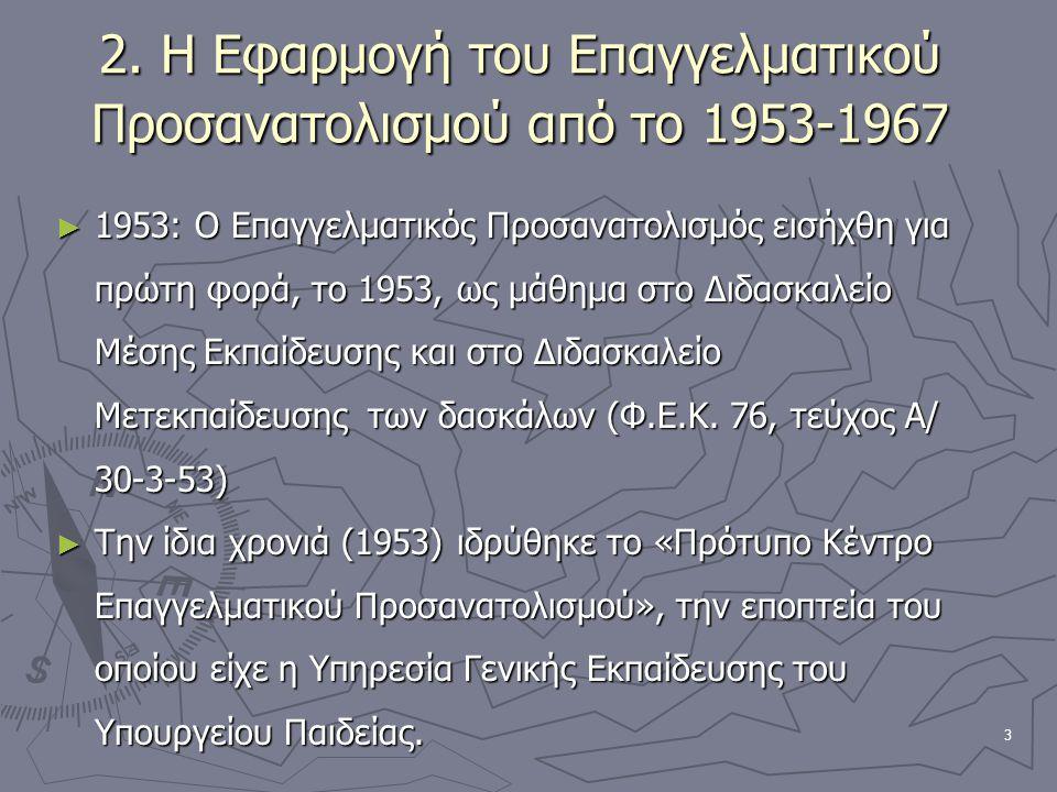 2. Η Εφαρμογή του Επαγγελματικού Προσανατολισμού από το 1953-1967