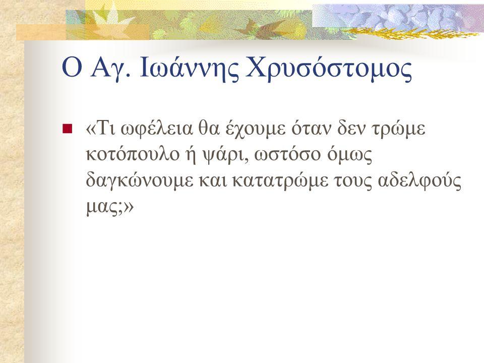 Ο Αγ. Ιωάννης Χρυσόστομος