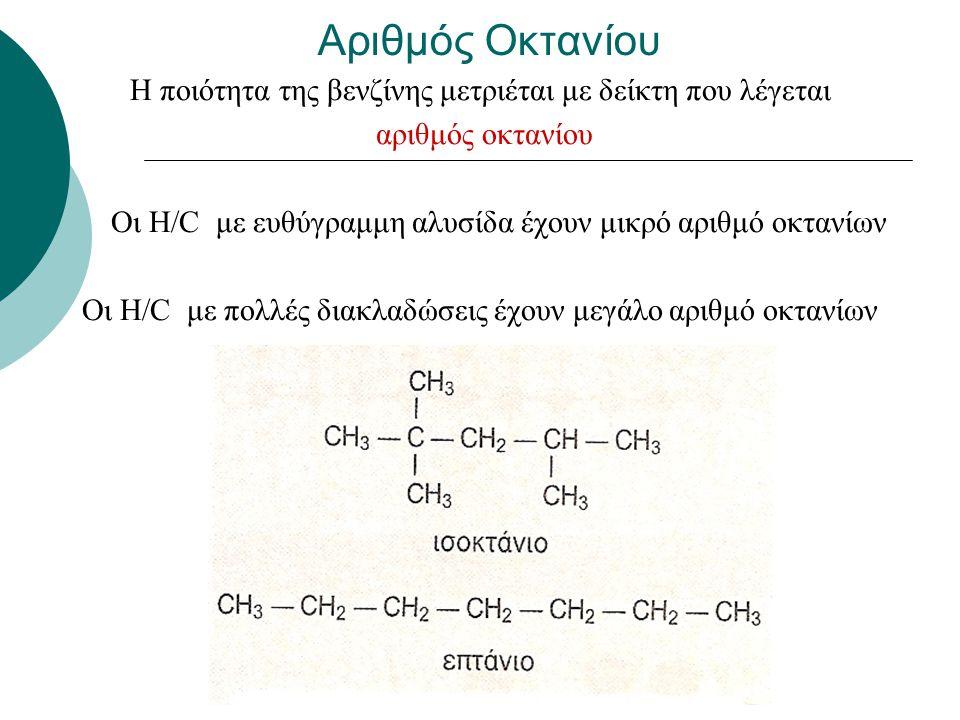 Αριθμός Οκτανίου Η ποιότητα της βενζίνης μετριέται με δείκτη που λέγεται. αριθμός οκτανίου.