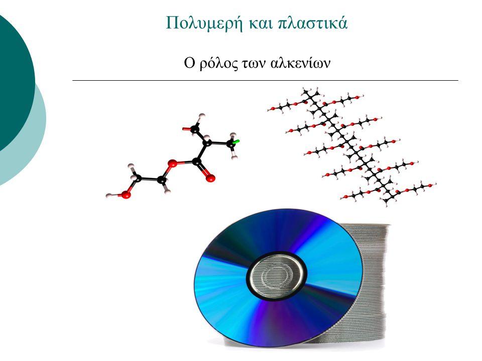 Πολυμερή και πλαστικά O ρόλος των αλκενίων