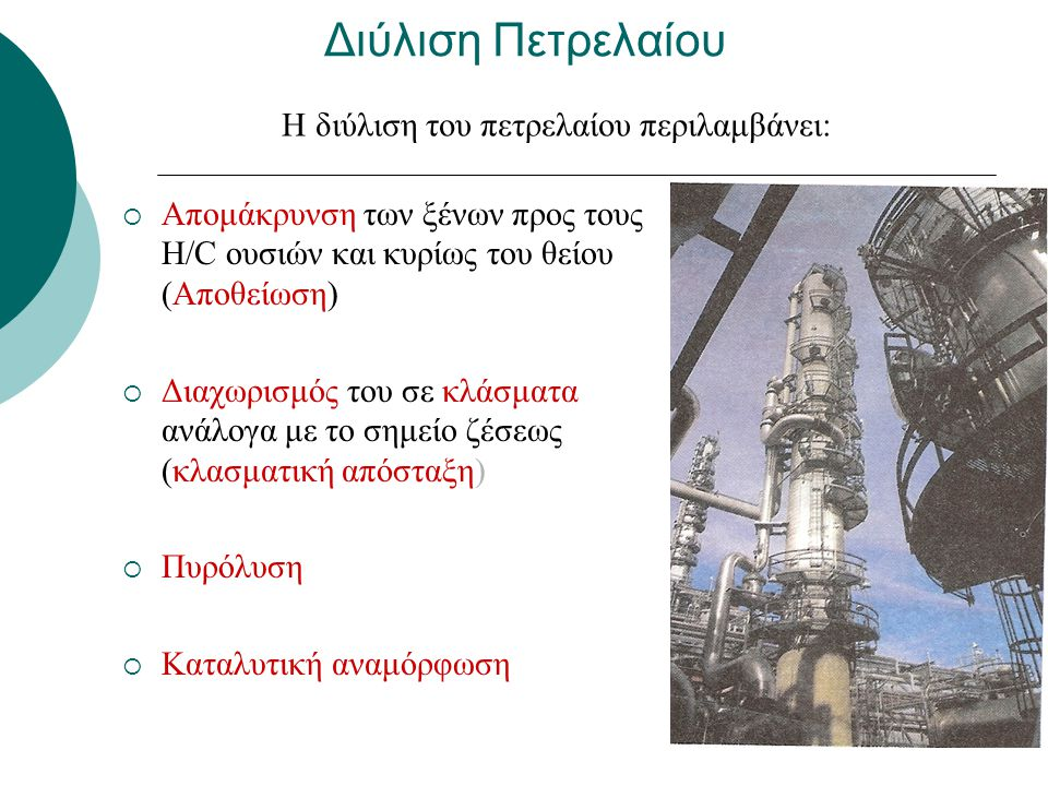 Η διύλιση του πετρελαίου περιλαμβάνει: