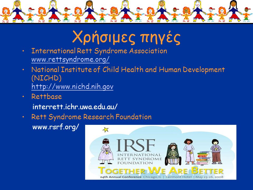 Χρήσιμες πηγές International Rett Syndrome Association www.rettsyndrome.org/