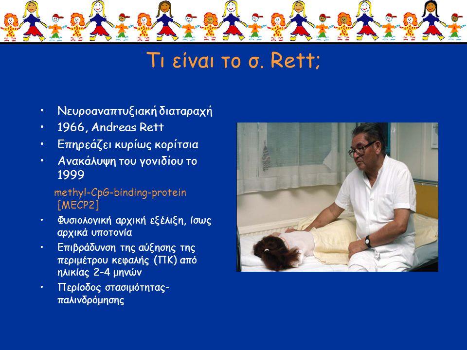 Τι είναι το σ. Rett; Νευροαναπτυξιακή διαταραχή 1966, Andreas Rett