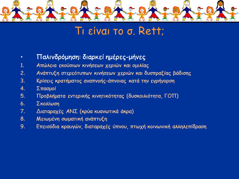 Τι είναι το σ. Rett; Παλινδρόμηση: διαρκεί ημέρες-μήνες