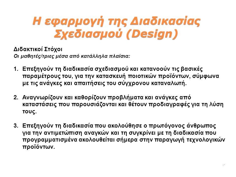 H εφαρμογή της Διαδικασίας Σχεδιασμού (Design)