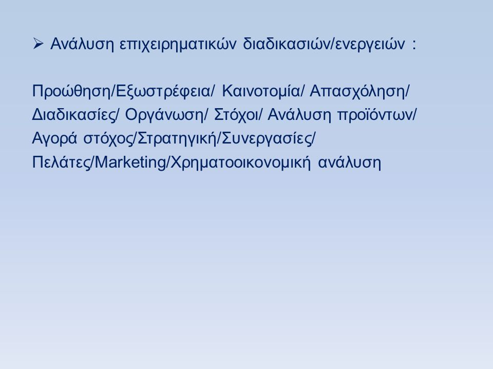 Ανάλυση επιχειρηματικών διαδικασιών/ενεργειών :