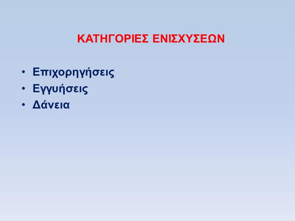 ΚΑΤΗΓΟΡΙΕΣ ΕΝΙΣΧΥΣΕΩΝ