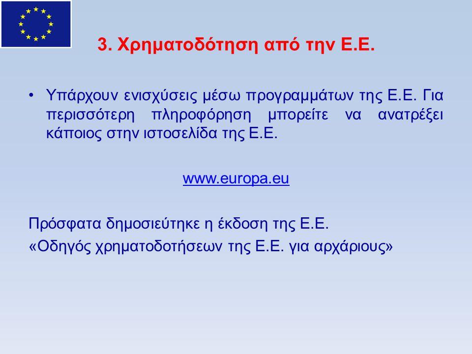 3. Χρηματοδότηση από την Ε.Ε.
