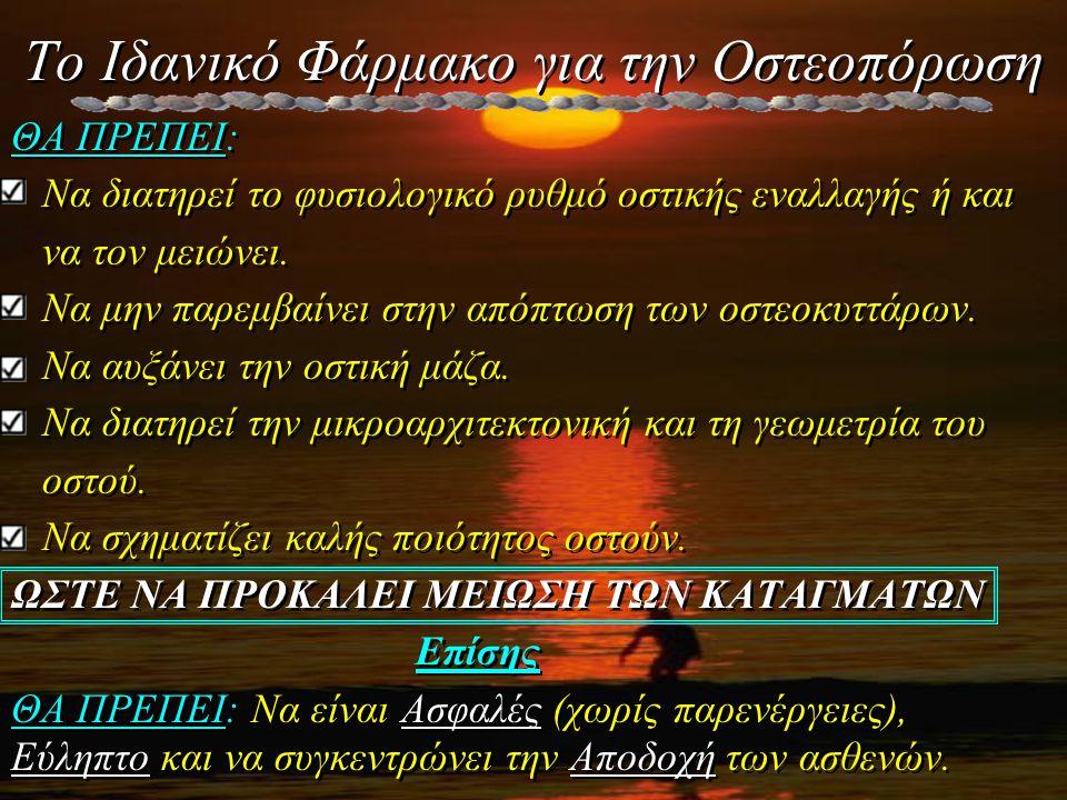 Το Ιδανικό Φάρμακο για την Οστεοπόρωση