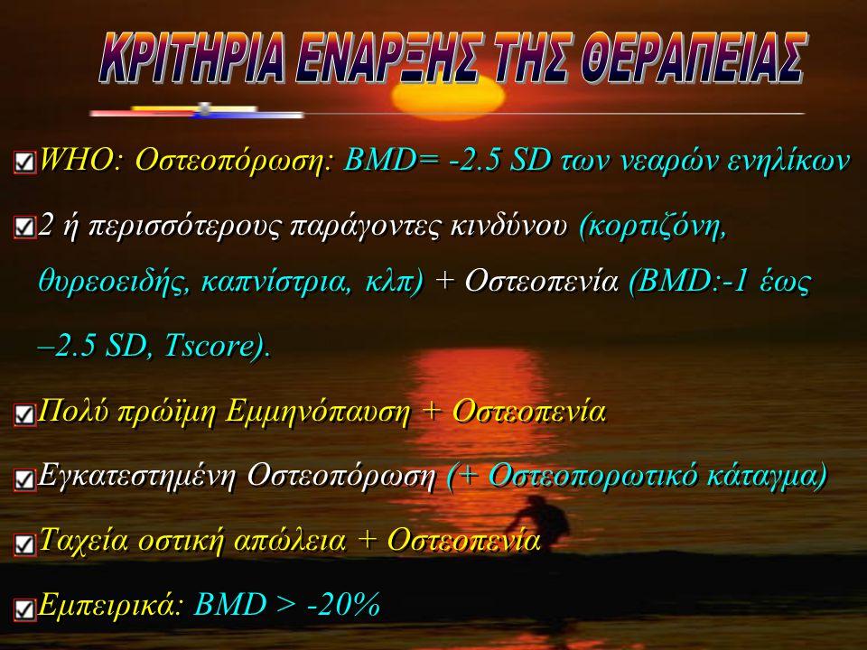 ΚΡΙΤΗΡΙΑ ΕΝΑΡΞΗΣ ΤΗΣ ΘΕΡΑΠΕΙΑΣ