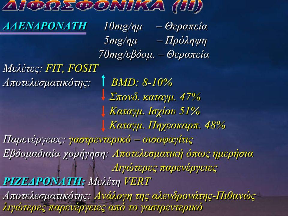 ΔΙΦΩΣΦΟΝΙΚΑ (ΙΙ) ΑΛΕΝΔΡΟΝΑΤΗ 10mg/ημ – Θεραπεία 5mg/ημ – Πρόληψη