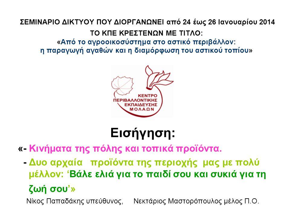 Νίκος Παπαδάκης υπεύθυνος, Νεκτάριος Μαστορόπουλος μέλος Π.Ο.