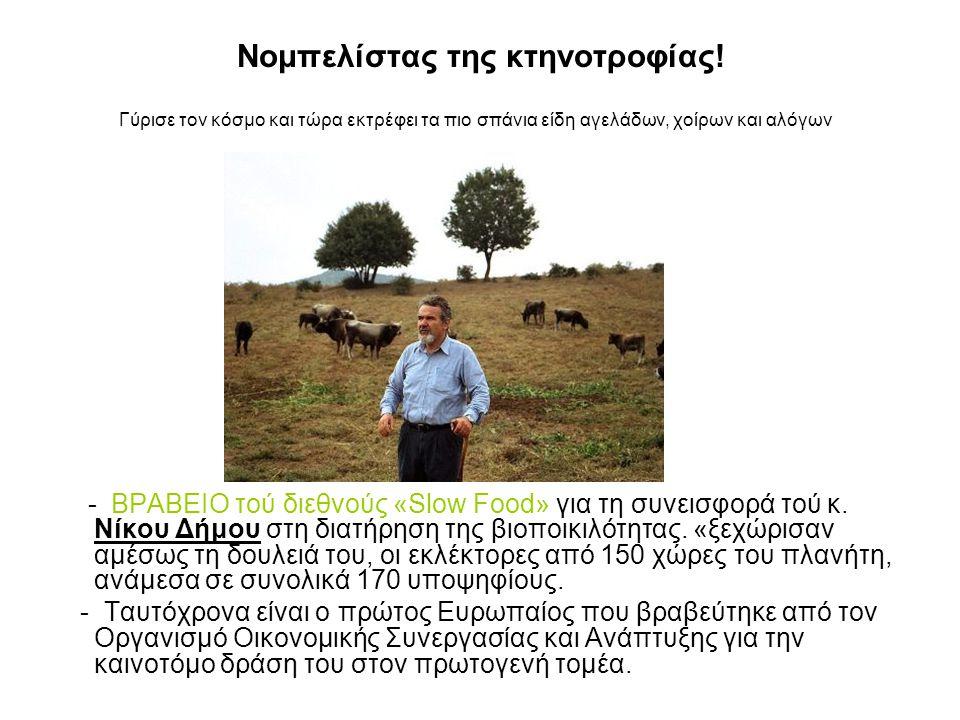 Nομπελίστας της κτηνοτροφίας