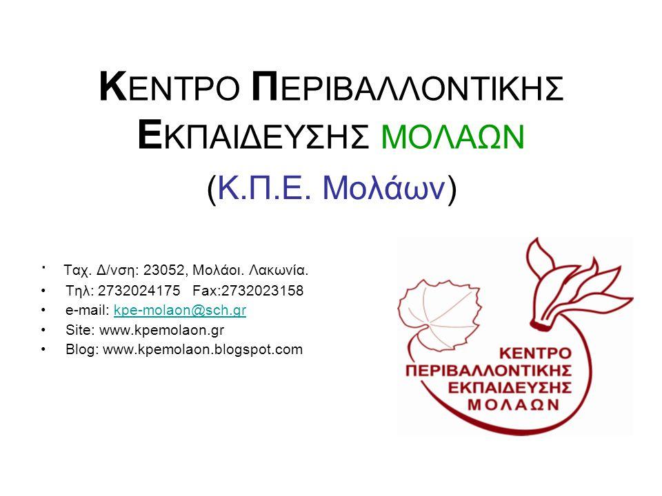 ΚΕΝΤΡΟ ΠΕΡΙΒΑΛΛΟΝΤΙΚΗΣ ΕΚΠΑΙΔΕΥΣΗΣ ΜΟΛΑΩΝ
