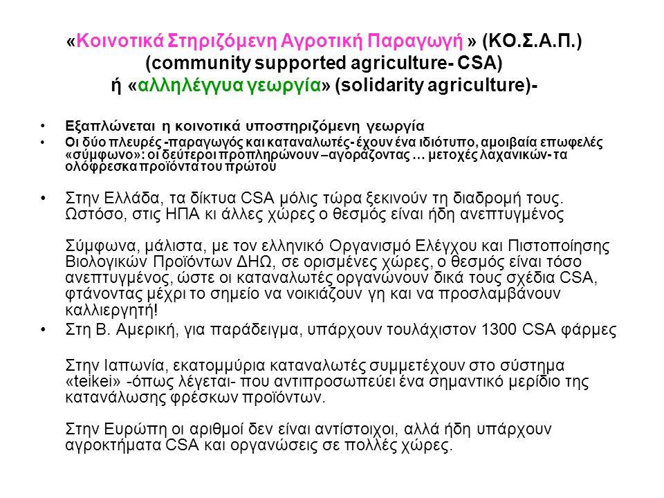 «Κοινοτικά Στηριζόμενη Αγροτική Παραγωγή » (ΚΟ. Σ. Α. Π