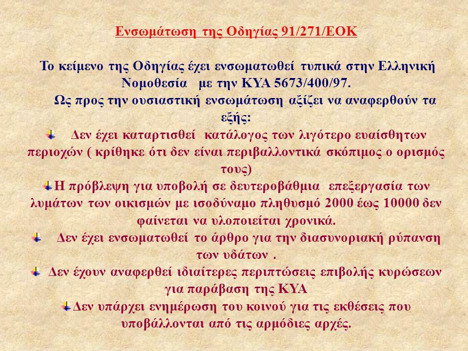 Ενσωμάτωση της Οδηγίας 91/271/ΕΟΚ