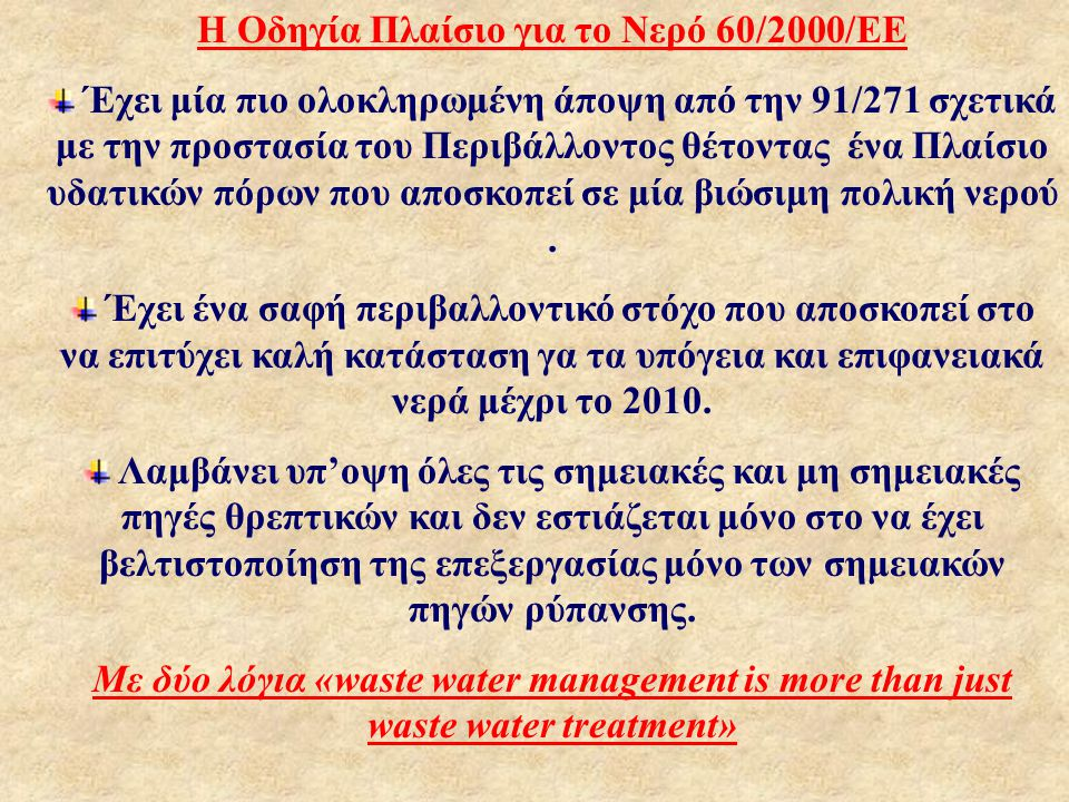 Η Οδηγία Πλαίσιο για το Νερό 60/2000/ΕΕ