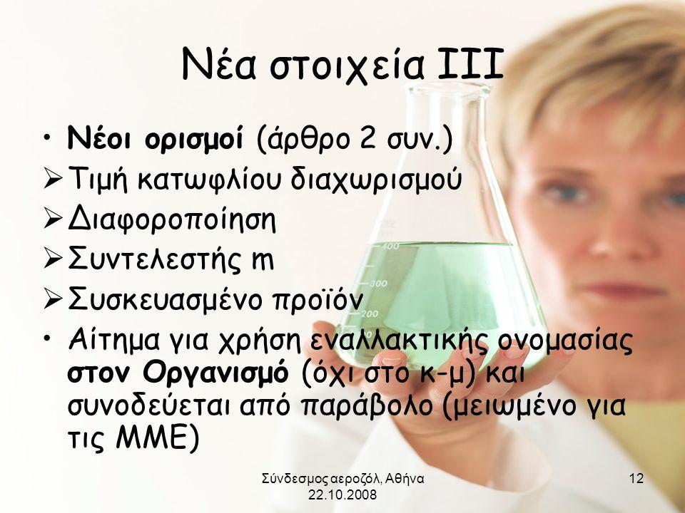 Σύνδεσμος αεροζόλ, Αθήνα 22.10.2008