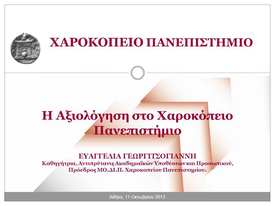 ΧΑΡΟΚΟΠΕΙΟ ΠΑΝΕΠΙΣΤΗΜΙΟ Η Αξιολόγηση στο Χαροκόπειο Πανεπιστήμιο ΕΥΑΓΓΕΛΙΑ ΓΕΩΡΓΙΤΣΟΓΙΑΝΝΗ Καθηγήτρια, Αντιπρύτανις Ακαδημαϊκών Υποθέσεων και Προσωπικού, Πρόεδρος ΜΟ.ΔΙ.Π. Χαροκοπείου Πανεπιστημίου.