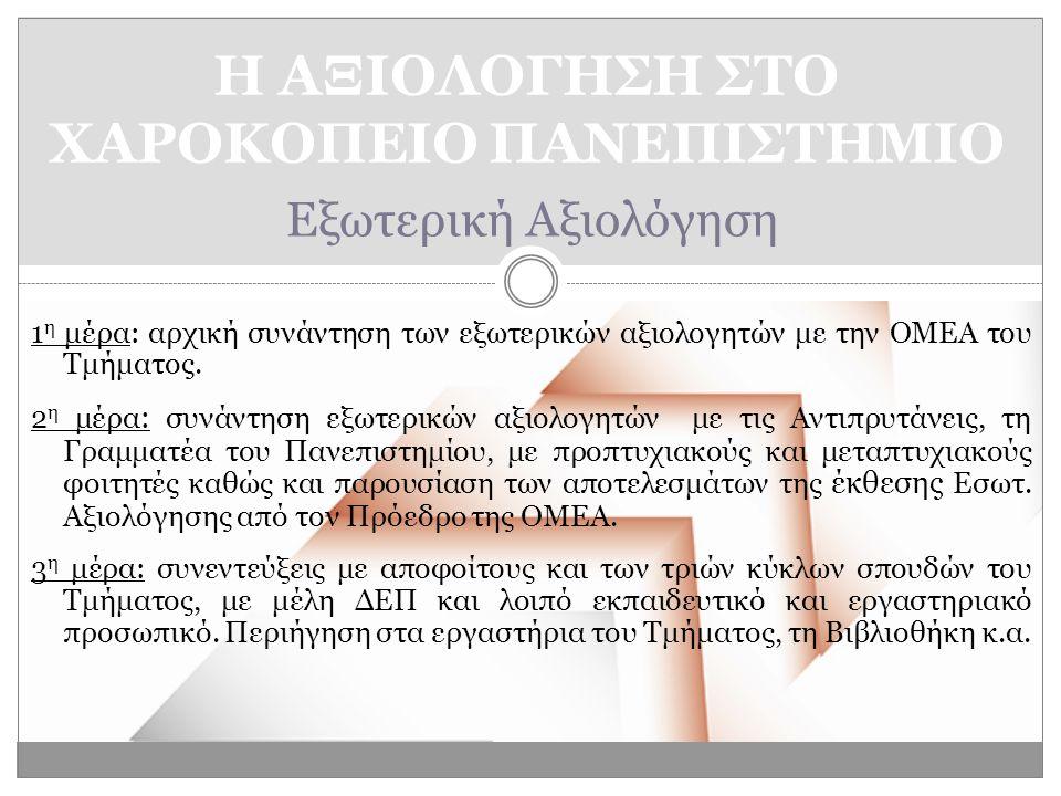 Η ΑΞΙΟΛΟΓΗΣΗ ΣΤΟ ΧΑΡΟΚΟΠΕΙΟ ΠΑΝΕΠΙΣΤΗΜΙΟ