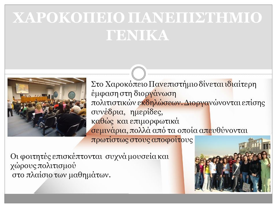 ΧΑΡΟΚΟΠΕΙΟ ΠΑΝΕΠΙΣΤΗΜΙΟ ΓΕΝΙΚΑ