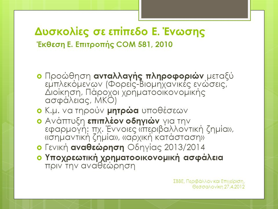 Δυσκολίες σε επίπεδο Ε. Ένωσης Έκθεση Ε. Επιτροπής COM 581, 2010