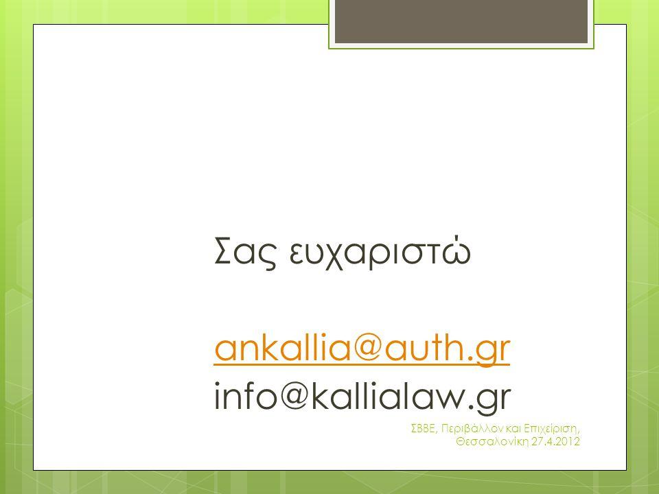 ankallia@auth.gr info@kallialaw.gr Σας ευχαριστώ
