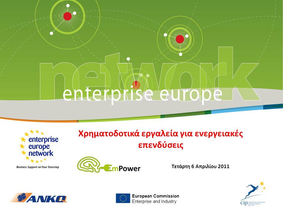 Χρηματοδοτικά εργαλεία για ενεργειακές επενδύσεις