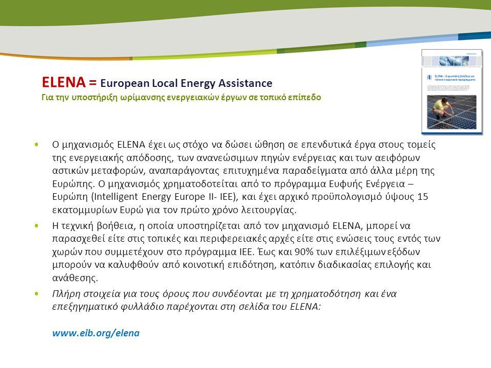 ΕLENA = European Local Energy Assistance Για την υποστήριξη ωρίμανσης ενεργειακών έργων σε τοπικό επίπεδο