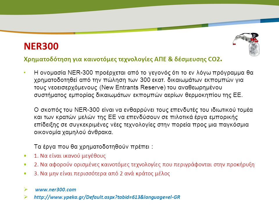 NER300 Χρηματοδότηση για καινοτόμες τεχνολογίες ΑΠΕ & δέσμευσης CO2.