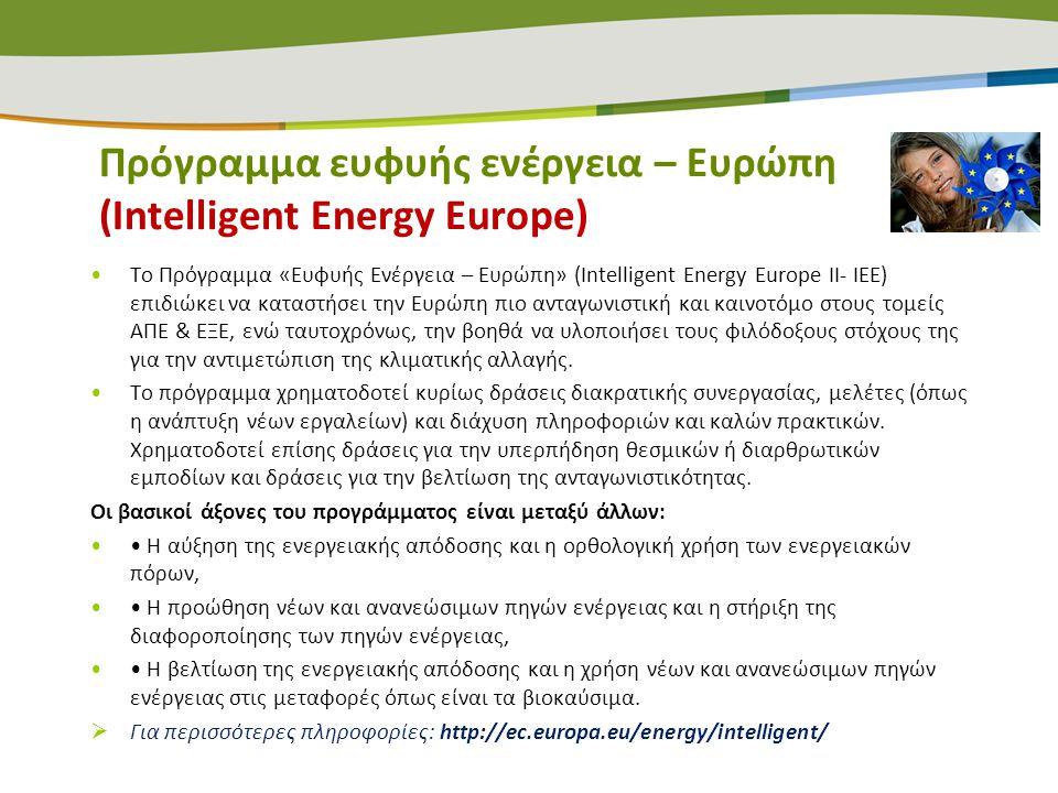 Πρόγραμμα ευφυής ενέργεια – Ευρώπη (Intelligent Energy Europe)