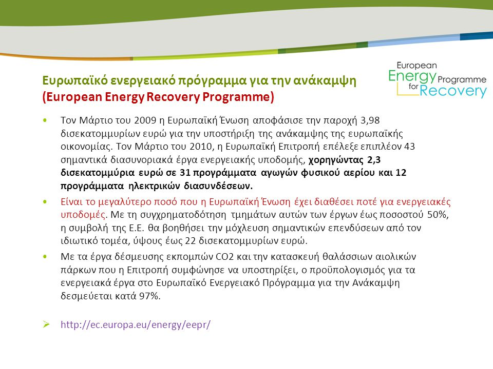 Ευρωπαϊκό ενεργειακό πρόγραμμα για την ανάκαμψη (European Energy Recovery Programme)