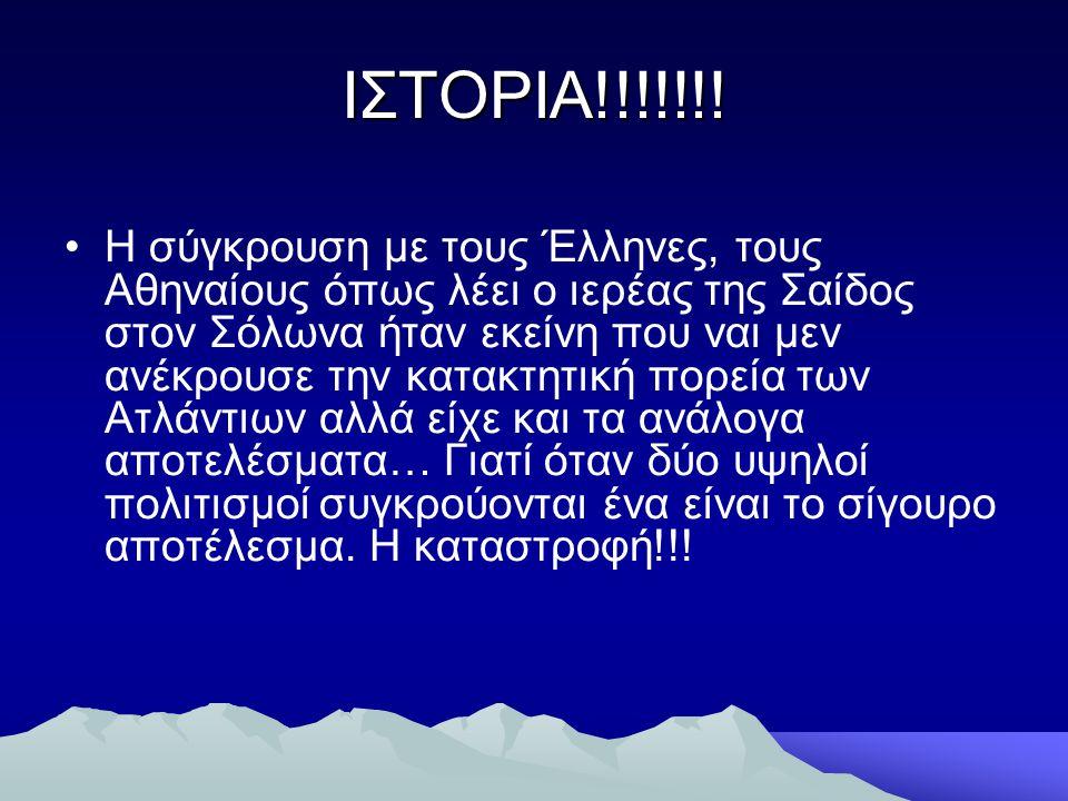 ΙΣΤΟΡΙΑ!!!!!!!