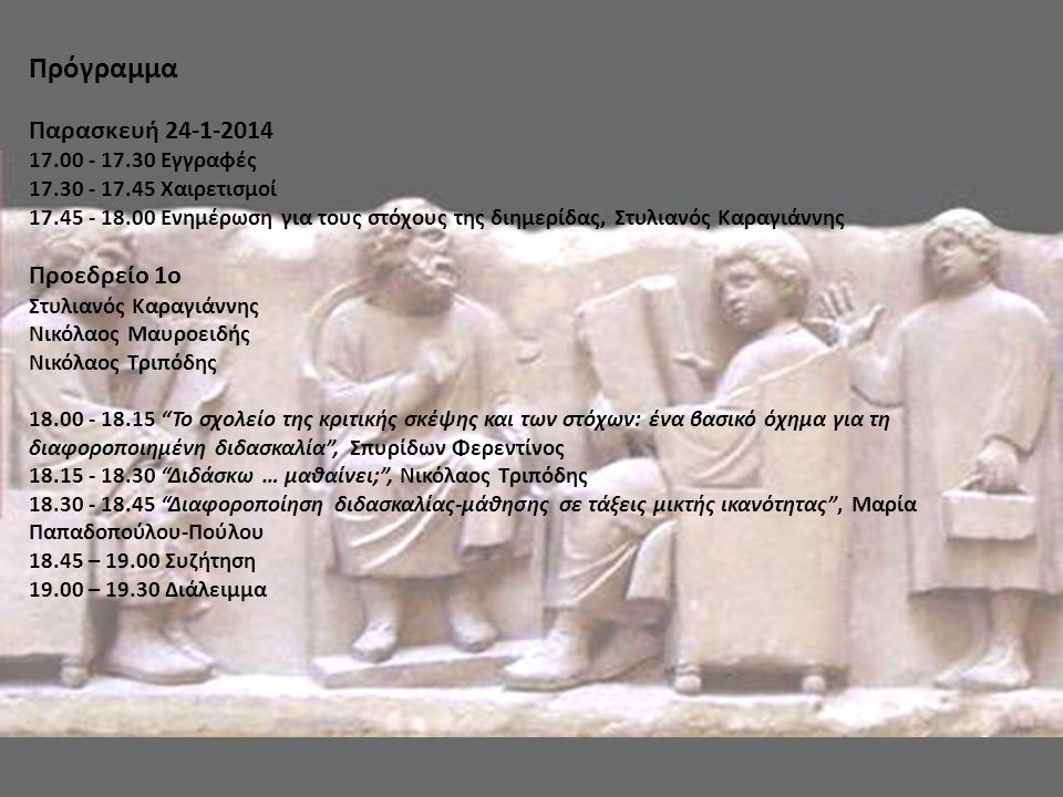 Πρόγραμμα Παρασκευή 24-1-2014 Προεδρείο 1o 17.00 - 17.30 Εγγραφές