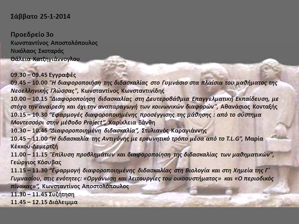 Σάββατο 25-1-2014 Προεδρείο 3ο Κωνσταντίνος Αποστολόπουλος