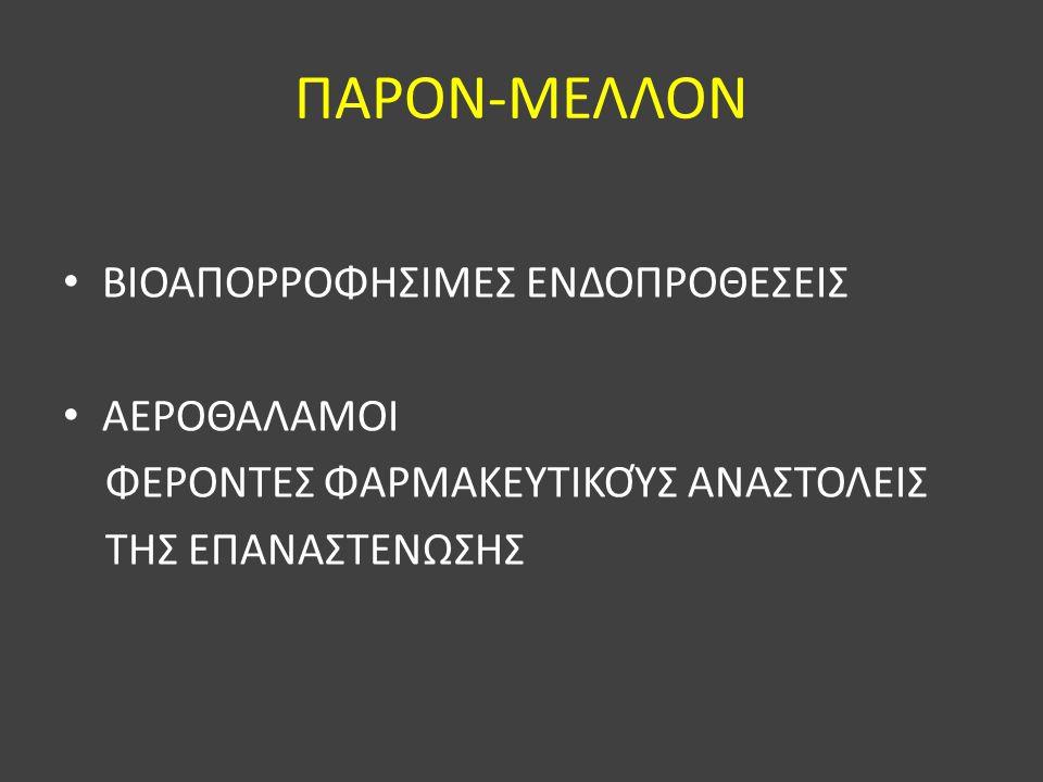 ΠΑΡΟΝ-ΜΕΛΛΟΝ ΒΙΟΑΠΟΡΡΟΦΗΣΙΜΕΣ ΕΝΔΟΠΡΟΘΕΣΕΙΣ ΑΕΡΟΘΑΛΑΜΟΙ