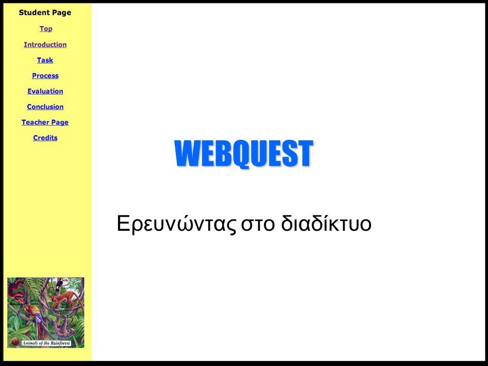 Ερευνώντας στο διαδίκτυο