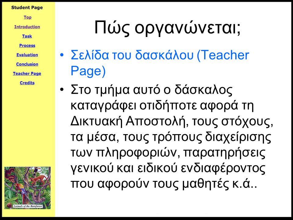 Πώς οργανώνεται; Σελίδα του δασκάλου (Teacher Page)