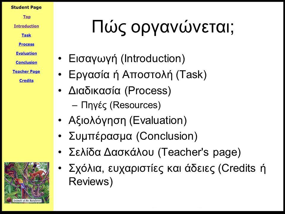 Πώς οργανώνεται; Εισαγωγή (Introduction) Εργασία ή Αποστολή (Task)