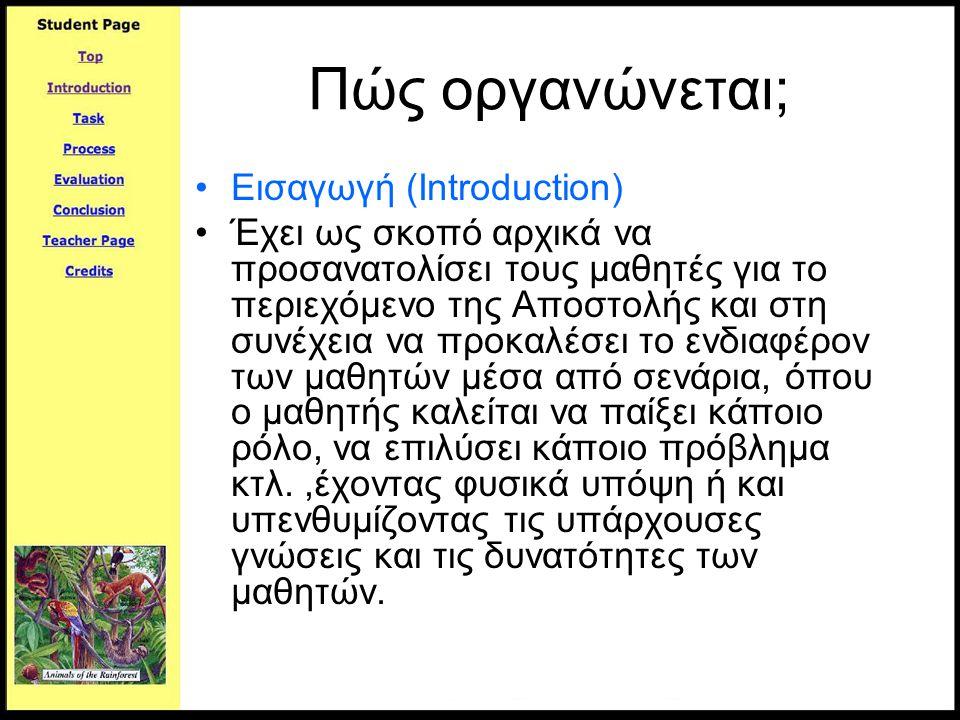 Πώς οργανώνεται; Εισαγωγή (Introduction)
