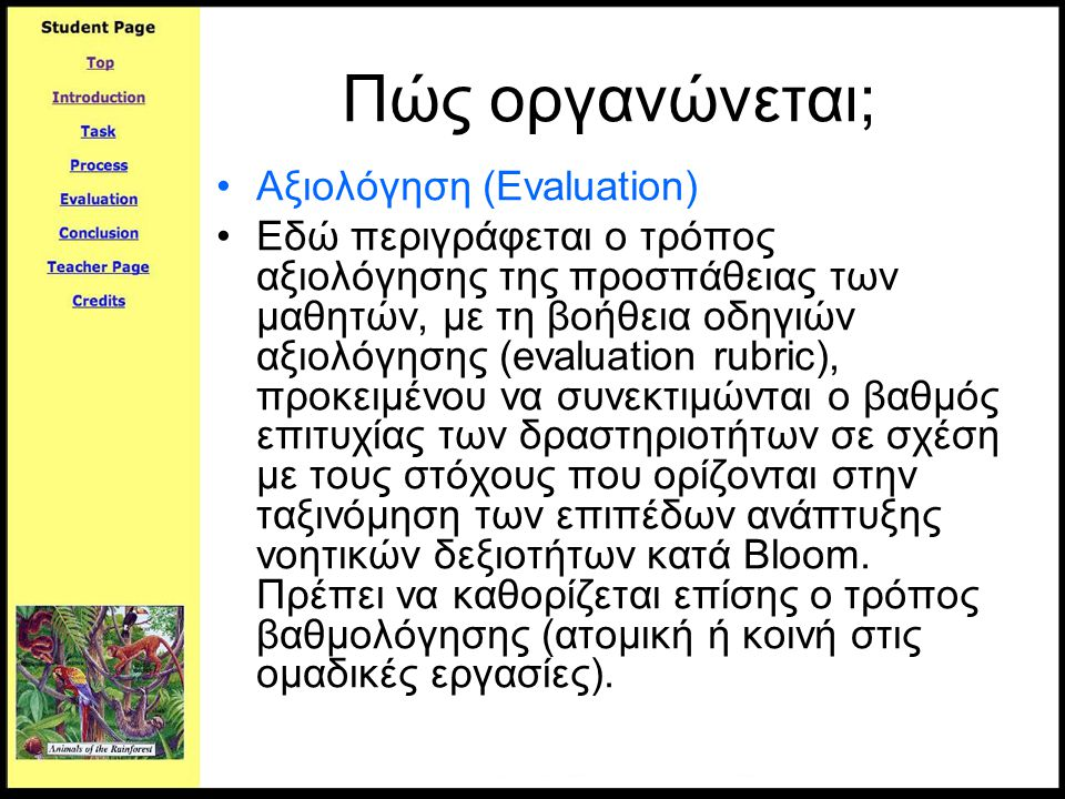 Πώς οργανώνεται; Αξιολόγηση (Evaluation)