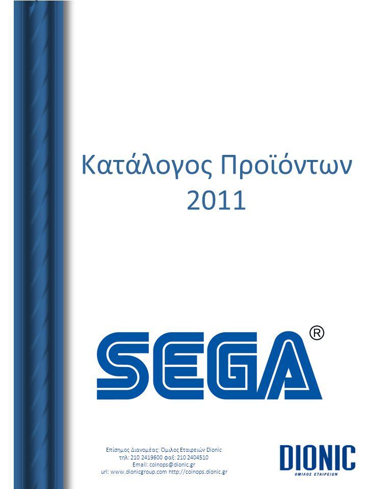 Κατάλογος Προϊόντων 2011 Επίσημος Διανομέας: Όμιλος Εταιρειών Dionic