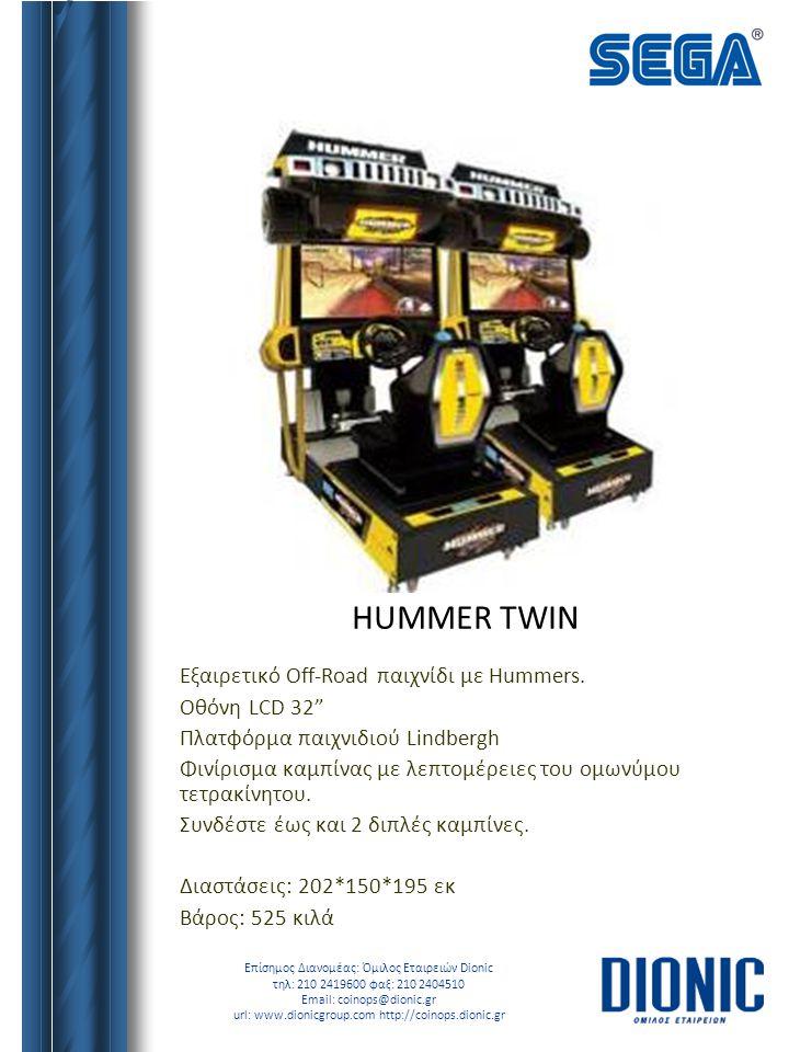 HUMMER TWIN Εξαιρετικό Off-Road παιχνίδι με Hummers. Οθόνη LCD 32
