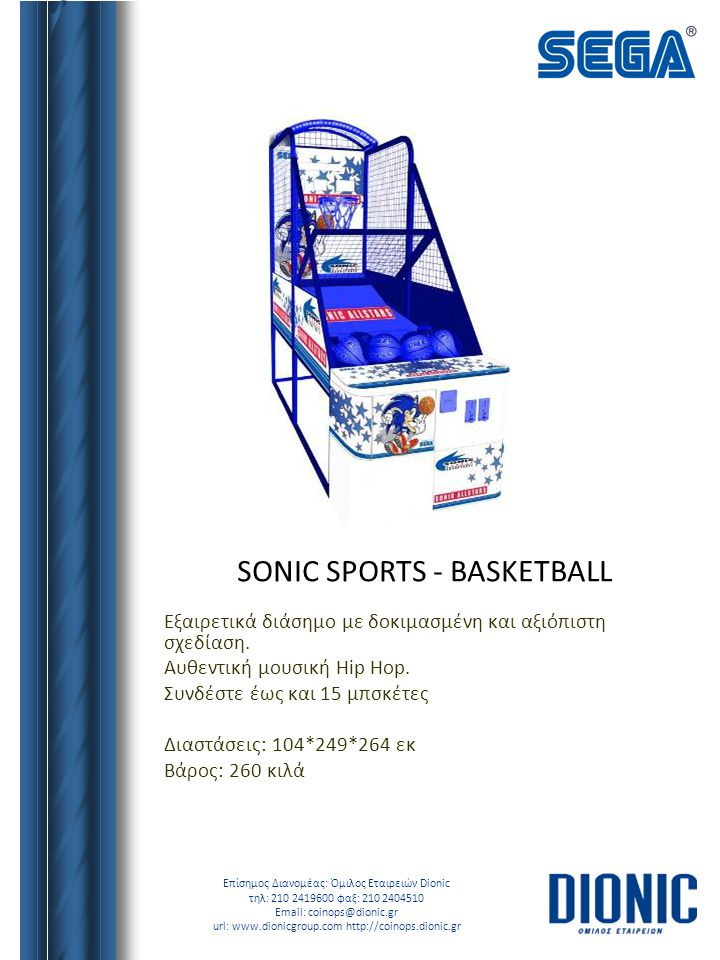 SONIC SPORTS - BASKETBALL