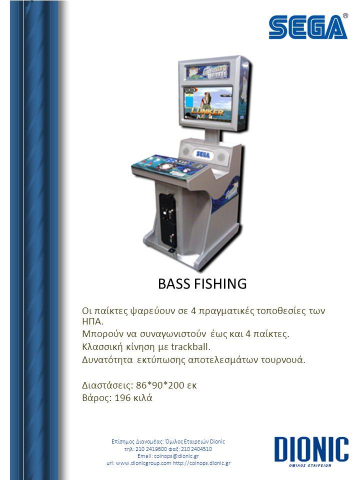 BASS FISHING Οι παίκτες ψαρεύουν σε 4 πραγματικές τοποθεσίες των ΗΠΑ.
