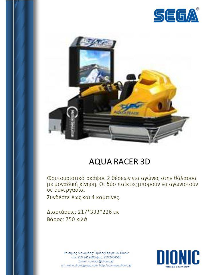 AQUA RACER 3D Φουτουριστικό σκάφος 2 θέσεων για αγώνες στην θάλασσα με μοναδική κίνηση. Οι δύο παίκτες μπορούν να αγωνιστούν σε συνεργασία.